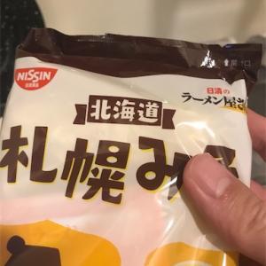 現役OLのちょう貧乏飯シリーズ「世界一豪華?スペシャル味噌ラーメン!」