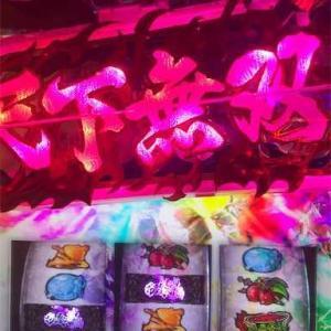「花の慶次武威」250ゲームから天井狙い 期待値はあるよね???
