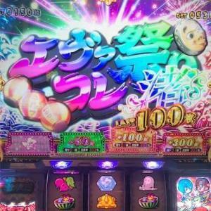 プレミアム???「エヴァコレ祭り渚」に突入!!!爆勝ち実戦
