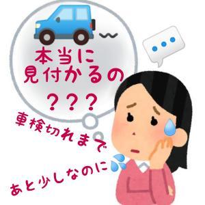 【車検は目の前ッ!/1ヶ月半待ったけど…】