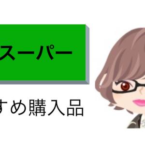 【業務スーパー】アボカドのディップ