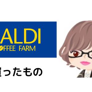 KALDIコーヒーファームで購入したもの