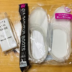 【ダイソー】風呂ブーツと風呂洗いスポンジ