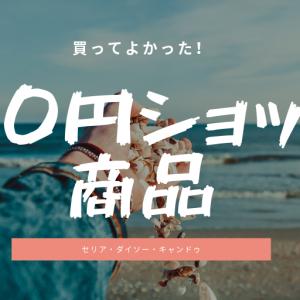 【セリア】買ってよかった!100円ショップ商品 ランドリーハンガー5本セット(おすすめ)