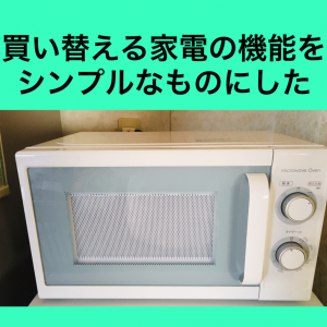 【ニトリ】買い替える家電の機能をシンプルなものにした