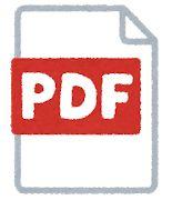 【PDFの活用方法】みなさん知ってました??『音声で読み上げる』これ、便利だと感じたので紹介します!