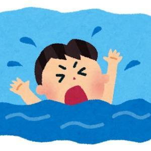 あのピンチを振り返る『水難事故の一歩手前』台風の後に川遊びは控えよう。