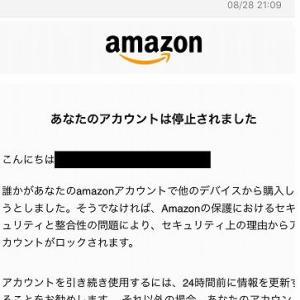 【あなたのAmazonアカウントはセキュリティ上の理由で中断されました】というメールが届きました。