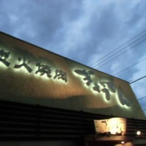 夏休み最後の夜は。。。焼肉だ\(^o^)/