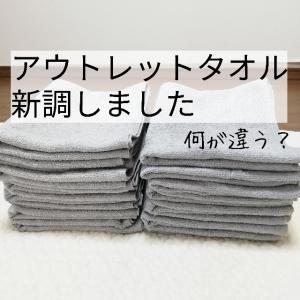 アウトレットのタオルを新調しました