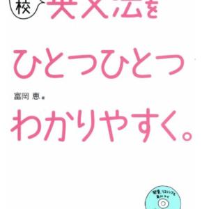 英語の文法をもう一度おさらいしたい方におすすめの本