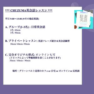 7月よりCHUZUMA 英会話レッスン始動!