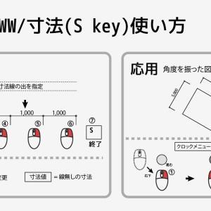 【建築設計者によるjwcad(jww)『寸法』の使い方動画】角度のある場合の記入方法など使い方まとめ