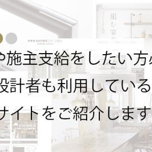 【DIYや施主支給をしたい方必見】住宅設計者も利用している、建築設備・材料・家具のおススメ販売サイトをご紹介