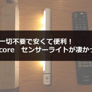 【電気工事不要】取り付け1分、賃貸でも使えるセンサー付き照明(ライト)が優秀すぎる