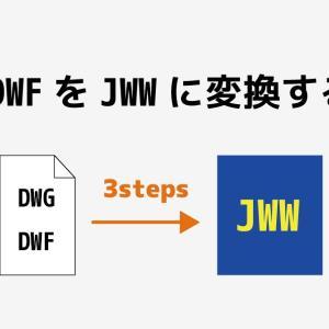 無料でdwg,dwfのファイル形式をjwwに変換する方法をご紹介します。