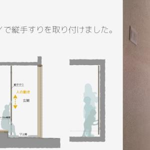 【玄関縦手すりをDIYで取り付け】長い縦手すりはオシャレかつみんなが使えておススメです。