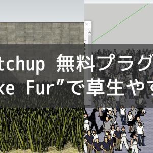 sketchupで草原を作成できるプラグイン『Make Fur』。基本的な使い方やおもしろい利用方法をご紹介します。