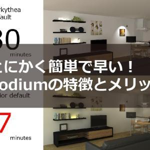 Sketchup用有料レンダリングソフト『Podium』はとにかく簡単、速いが特徴!