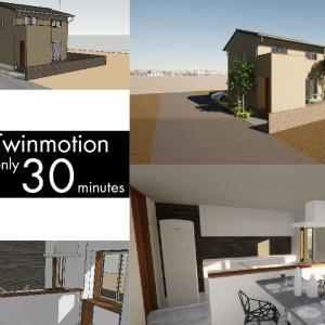 はじめてTwinmotionを使う方向け|Sketchupモデルを30分でフォトリアルにしてみた。
