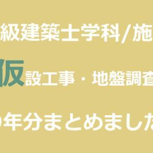 一級建築士試験/地盤調査・仮設工事