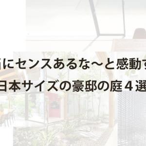 こんな庭を眺めて暮らしたい!日本の敷地にちょうど良い豪邸の庭を4つご紹介します。