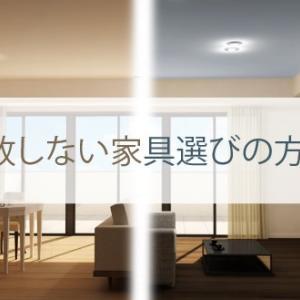 せっかく買った家具が新居に合わずに後悔・・・家具選びに失敗しないために必要なこと