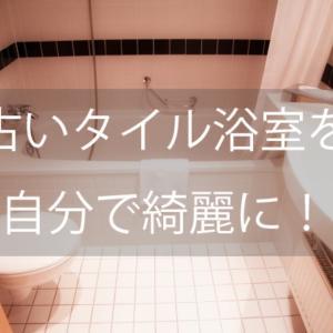 【タイル浴室クリーニングにチャレンジ】自分で気軽にできる方法をご紹介します。