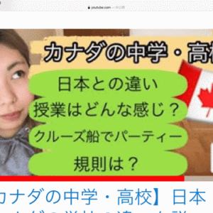 カナダと日本の学校の違い 中高校編