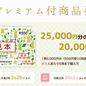 【2019年】仙台市プレミアム付商品券で家計の節約ができるお店まとめ
