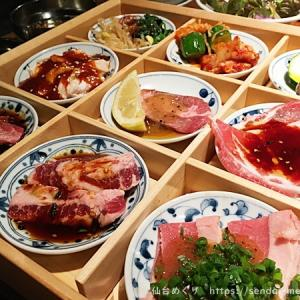 東北唯一の熟成焼肉「肉源」(仙台店)のランチが安い!美味い!しかもおしゃれで子連れフレンドリー