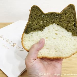 「ねこねこ食パン」限定味を食べてみた感想。お手頃な高級食パンがお土産にもおすすめ