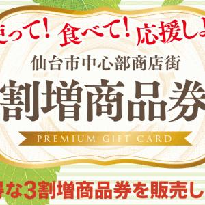 【2020】仙台市中心部商店街割増商品券の申し込み開始!3割増しでお得