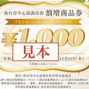 【2020】仙台市|各商店街で使える3割増し商品券の販売日・販売場所まとめ