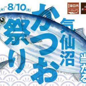 【7/23~】気仙沼かつお祭り2020開催!鰹グルメがたくさん楽しめる