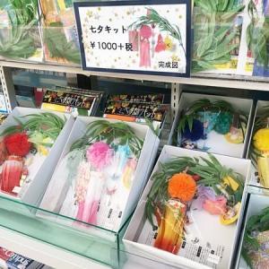 仙台で「仙台七夕飾りキット」が買える4店!