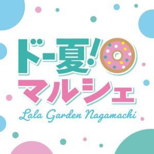 【8/8~】仙台長町「ドー夏!マルシェ2020」開催!カラフルでかわいいドーナツがたくさん