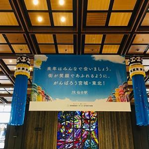 【2020】仙台駅周辺の仙台七夕飾り!控えめだけどやっぱりきれい