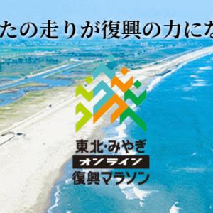 【2020】東北・みやぎオンライン復興マラソン申し込み開始!何回走っても合計42.195㎞ならOK