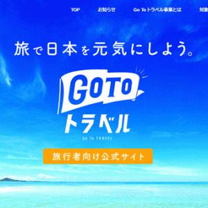 【宮城県】10/1からGoToトラベル「地域共通クーポン」が使える!利用方法を簡単に解説