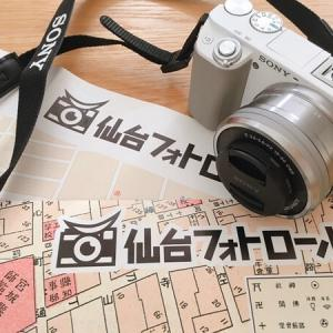 第1回「仙台フォトロール」フォトコンテストで受賞しました!作品内容ご紹介