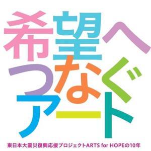東日本大震災から10年目の展覧会「希望へつなぐアート」仙台で開催!