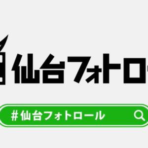 「仙台フォトロール」イベントの様子がWEB公開!大型ビジョンでの放映も開始