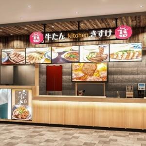 イオン新利府にオープンする「牛たん kitchen きすけ」の詳細が明らかに!