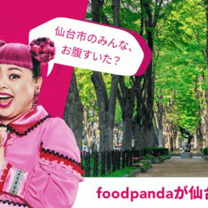 仙台に新フードデリバリー「foodpanda」上陸!フードパンダ特徴まとめ
