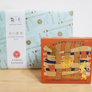 ついに仙台で東京限定の菓匠三全「萩の調 煌 ホワイト」と「萩の調 釉」をゲット!