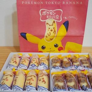 「ポケモン東京ばな奈」2種類のプレゼントBOXをゲット!食べ比べてみた感想