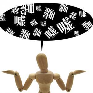 韓国人が犯罪を犯したとき、「日本人です」と偽るのはなぜ?