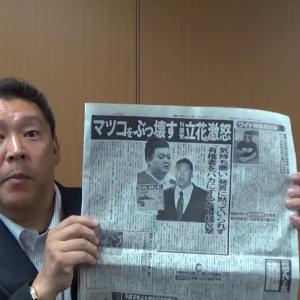 N国党の立花氏の最近の一連の行動はやりすぎ?プロレス的一連の行動や世間の反応を解説