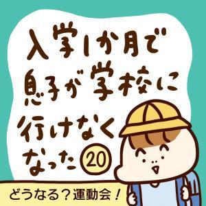 入学1ヶ月で息子が学校に行けなくなった-20【どうなる?運動会!】